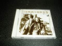 CD「SP盤復刻による 日本映画主題歌集4/戦前編 1939~41」