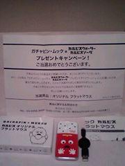懸賞当選☆ガチャピン・ムック×カルピスオリジナルフラットマウス(ムック)