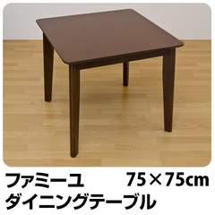 ファミーユ ダイニングテーブル (75幅)