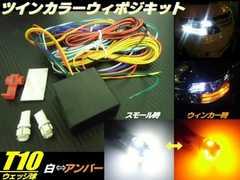 送料無料 T10ダブル球 白⇔黄 LED ウィンカーポジションキット