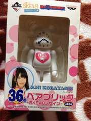 SKE48 小林亜実 ベアブリック 一番くじ AKB48