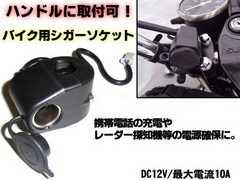 激安バイク用シガーライターキット/電源ソケット/シガーソケット