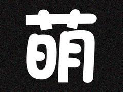 一文字漢字 カッティングステッカー 「萌」