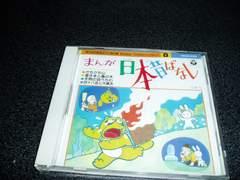 CD「まんが日本昔ばなし/8 かちかち山他」市原悦子 常田富士男