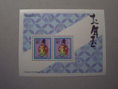 【未使用】年賀切手 平成4年用 小型シート 1枚