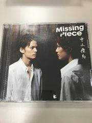 中山優馬☆Missing Piece初回盤