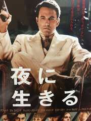 日本製正規版 映画-夜に生きる