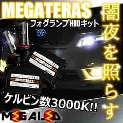 mLED】マークX120前期/フォグランプHIDキット/HB4/3000K