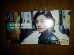 原田知世◇シンシア♯愛のロケットCDシングル美品デッサン主題歌