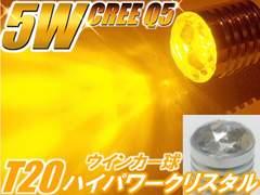 2個T20▼5WオレンジCREEハイパワークリスタルLED フォレスター レガシィ インプレッサ