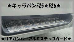 キャラバン E26★E25★縞板リアバンパーアルミステップガード�U