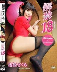 ◆椿姫さくら 解禁18