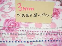 3mm銀縁ダイヤレーン1M選べる色指定