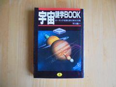 ∞宇宙謎学BOOK/ホーキングを読む前に知る115項 平川洋一∞