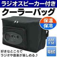 ☆AM/FMラジオ・スピーカー搭載 2wayクーラーバック 保温/保冷