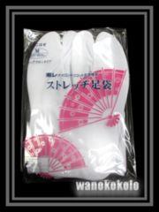 【和の志】東レ生地使用◇ストレット足袋Mサイズ◇22.5〜23.5