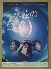 映画「永遠の0」チラシ10枚 岡田准一 (V6) 三浦春馬 井上真央