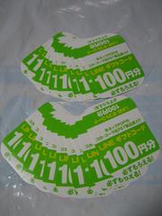 LINEギフトコード 2,000円分 コカ・コーラ ライン