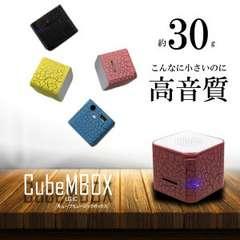 ★キューブミュージックボックス MP3スピーカー 音楽 プレイヤー