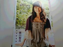 黒川智花/足立梨花/西内まりや/9nine[kindai]切抜(2009年2月号)