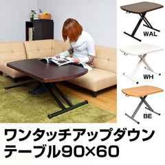 ワンタッチアップダウンテーブル 90幅 BE/WAL/WH