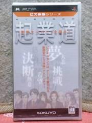 [送料無料・未開封] PSP/ビズ体験シリーズ起業道/ビジネスアドベンチャー