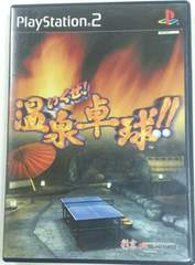 (PS2)いくぜ温泉卓球☆福原愛♪バカゲー♪即決価格♪