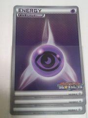 基本ちょうエネルギー 142/BW-P ポケモンカードゲームジム★チャレンジ 3枚組