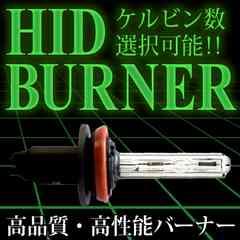 HB4 65W HIDバーナー 12000K格安キセノン