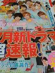 ザテレビジョン2016年5月14日→20日 Hey!Sey! JUMP 表紙切り抜き