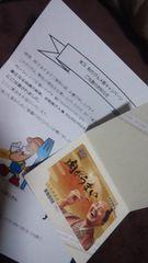 Yonekyu米久・松重豊さんクオカード5000円分