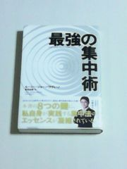 ■即決■最強の集中術/ルーシー・ジョー・パラディーノ、森田由美[訳]
