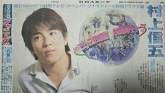 関ジャニ∞ 村上信五◇2011.7.30日刊スポーツ Saturdayジャニーズ