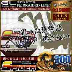 ★PEライン 5色4本組 300m巻 3号 釣り糸 釣糸