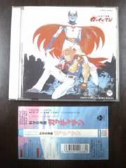 (CD)「科学忍者隊ガッチャマン」テレビオリジナルBGMコレクション☆帯付き即決アリ