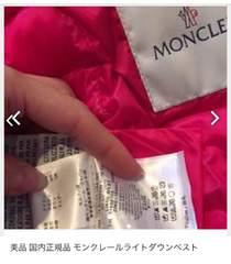 モンクレール 正規品 S〜M 超美品 送料込み