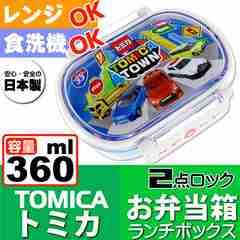 トミカ 食洗機OK ランチボックス 弁当箱 QA2BA Sk664