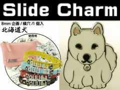 北海道犬白 スライドチャームパーツ単品 首輪に Adc9256
