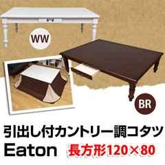 Eaton 引出し付きカントリー調コタツ 120×80 BR/WW