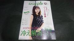 anapple(アンナップル) 2018 vol.186 有村架純表紙 地方限定誌
