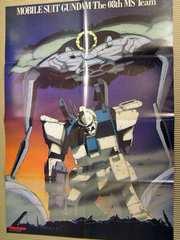 [ポスター] 月刊Newtype ガンダム第08MS小隊