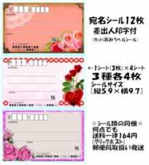 ★E-41★薔薇*宛名シール…3種12枚♪