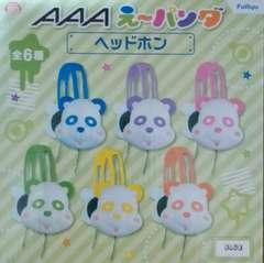 AAA え〜パンダ ヘッドホン 青 與真司郎