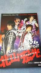 ミニマム Kis-My-Ft2北山宏光です。