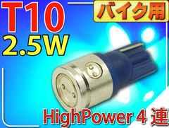 バイク用2.5W LEDバルブT10ブルー1個 4連SMDウェッジ球 as427