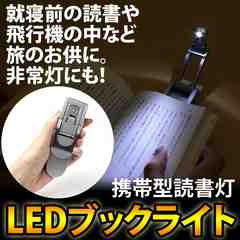 ☆LEDブックライト 折りたたみ クリップ 電源 LR44x3個