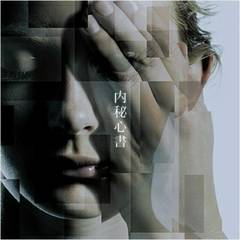 ONE OK ROCK「内秘心書」ワンオク