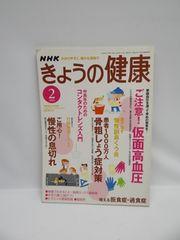 1806 NHK きょうの健康 2005年 02月号