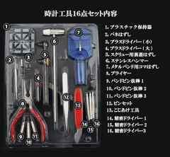 送料無料!電池交換・ベルト調節用 腕時計工具 16点セット