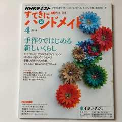 ☆NHKテキスト/すてきにハンドメイド/2018・4月号(古本)